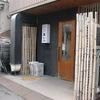 岡山市北区磨屋町「黒ひげ (くろひげ) 」