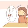 『遊んでほしいとき』【キャバリア4コマ】