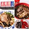 【台湾】澎湖(ポンフー)で人気の牛肉麺&滷味「美東芳」|山椒のジャンも購入可