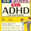 ADHDの利用者がいろいろぶっ壊れすぎてて通所が苦しくなってきた