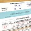 [日記]明日は健康診断!