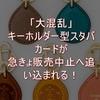 【悲報】STARBUCKS キーホルダー型スタバカード販売中止!