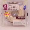 2018/7/3発売 内容量 53g 糖質 9.9g ブランのマヌカハニー焼きドーナツ ローソン
