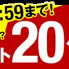 【悲報】楽天Koboの20%ポイントキャンペーンが2月末で終了!