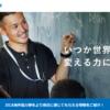 【JICA海外協力隊】今日(9/29)で 2019年度秋募集の申し込みが締め切りです。