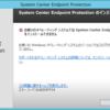 Windows Server 2012 R2 EssentialsへSystem Center Endpoint Protectionをインストールする方法