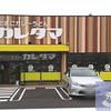 香川のうどん屋巡りレポート ☆10~うどん県有名企業より。カレー香る専門店Open~