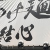 ラーメンブラリ旅30 yuishin 「つけ麺 結心」自由が丘