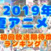 2019年夏アニメ おすすめランキング(初回放送時点)