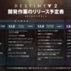 【Destiny2】3月には「アイアンバナー6vs6」シーズン3は5月から「プライベートマッチ」「倉庫スペースの増加」も