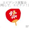 第11回エビデンス展覧会(略して、エビテン!)(2019.6.19)