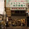 【商店街】せと銀座通り商店街(愛知県瀬戸市) Part4