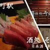 【津新町】居酒屋「酒処そのべ」で鮮魚料理と日本酒を楽しむ!(メニュー・料理・価格)
