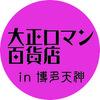 11/22金~24日 大正ロマン百貨店in博多!