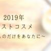 2019年プチプラベストコスメ!(メイク編)〜大人上品なメイクを〜