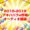 アキハバラe市場 オーディオ福袋 どれもギャンブル性高し!