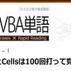 【Excel】RangeとCellsは100回打って覚えなさい(速読VBA単語Program3-1)