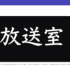 ラジオ番組「松本人志の放送室」非公式ファンサイトをjekyllで作ってみた