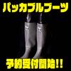 【ジャッカル】折りたためる長靴「パッカブルブーツ」通販予約受付開始!