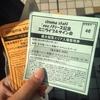 2016年5月21日 cinema staff @名古屋パルコ店