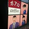 コナンづくしの九州旅行!【1日目】