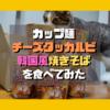 カップ麺チーズタッカルビ韓国風焼きそばを食べてみた