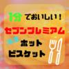 【セブンプレミアム】冷凍ホットビスケットが1分でおいしい!