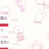 LINE翻訳は使えるのか!?