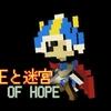 【ニコニコ自作ゲームフェス2018】『魔王と迷宮』のくろさんにインタビュー!