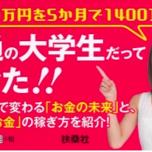 仮想通貨女子大生の宮脇咲氏について