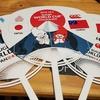 ラグビーワールドカップ熊谷ファンゾーンに行ってきた!【1】