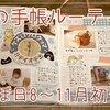 夜の手帳ルーティン/仕事用手帳/ほぼ日中身紹介/DAISO購入品