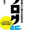 ブログ飯 染谷昌利著 個性を収入に変える生き方・楽に稼げるなんて思ってはいけない