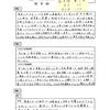 30論文答案(監査第2問①)