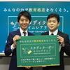 佐賀県上峰町がスタディクーポンを政策導入!全国の自治体で広がりを見せています!