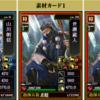 傾国ノ美姫チャレンジ2