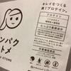 46日目!『ひとり肉まつり♡MEC食 100日チャレンジ』