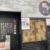 麺家たいら(呉市)中華そば黒