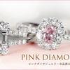 ピンクダイヤモンドジュエリーをお探しなら今のうちに!