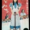 津軽ご当地映画『いとみち』みて欲しい