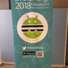DroidKaigi 2018に参加してきました