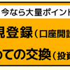 ポイントタウンで2500円分トラノコ・・・えっ!げん玉で3500円分だって!?
