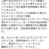 三浦春馬さんへのトリビュートフィルム『Kinky Boots Haruma Miura Tribute movie』(キンキーブーツ、トリビュートフィルム)が公開された(10月27日)