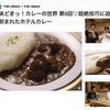 日本カレーの代表「ホテルカレー」:あめ色タマネギは3時間以上も炒めます.イギリス流で,小麦粉でとろみをつけます.そして, コンソメ(牛の骨,牛すじ肉,鶏ガラ,タマネギ,ニンジン,セロリを1日煮込んだブイヨン.ブイヨンに牛肉や香味野菜,ワインなどを加えてもう1日煮込み,味を調えて出来上がる)を惜しげもなく加える!/ 水野式カレー粉5つの厳選スパイス:ターメリック,クミン,レッドチリ,コリアンダー,ガラムマサラ. +香辛料ターメリックについて /カレー[4]