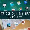 新型(2018)iPad買ってみたので早速レビュー!おすすめのケースなど