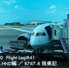 DIA修行2020 Flight Log#41 NH464 OKA-HND編