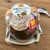 【ファミマ】栗感たっぷりでうま!和栗のモンブランを実食してみた!