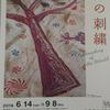 世界の刺繍@文化学園服飾博物館