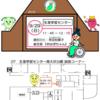 【告知】令和元年度!南大沢総合センターまつり2019!に遊びに来てね!