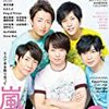 ザテレビジョンCOLORS Vol.46 SUMMER 目次